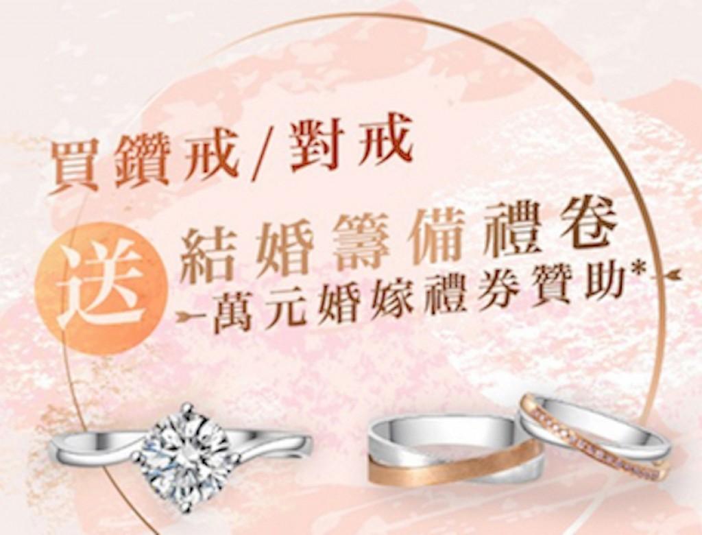 送萬元婚嫁禮券贊助